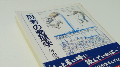 思考の整理学