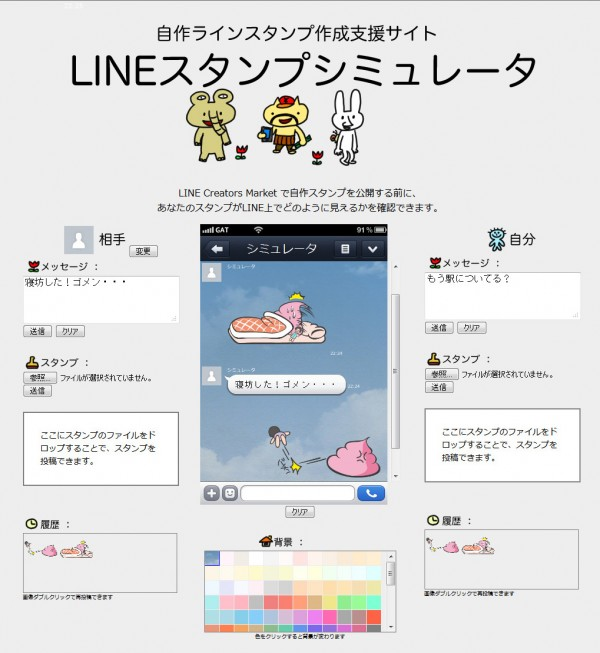 LINE STAMP SIMULATOR
