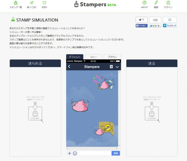 STAMP SIMULATION