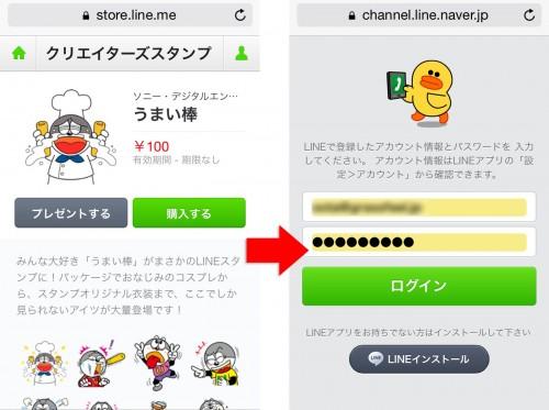 クリエイターズスタンプの個別ページとログイン画面