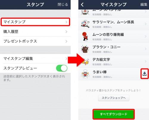 マイスタンプページから購入したLINEスタンプをダウンロード
