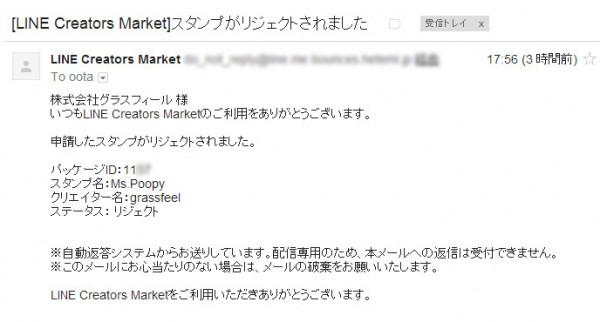 LineCreatorsMarketからのリジェクトメール_1