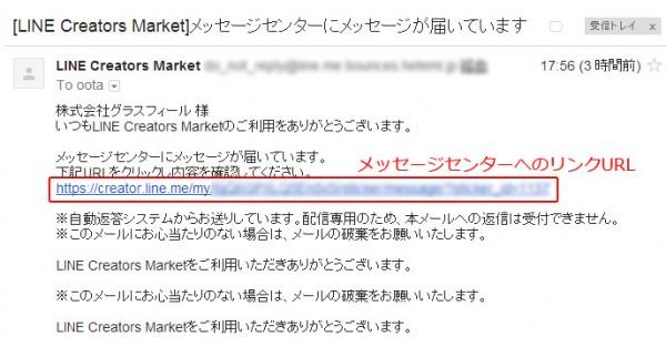 LineCreatorsMarketからのリジェクトメール_2
