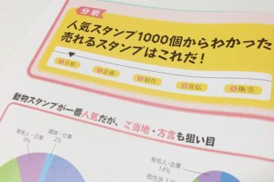 【分析】LINEスタンプクリエーターズファイル135