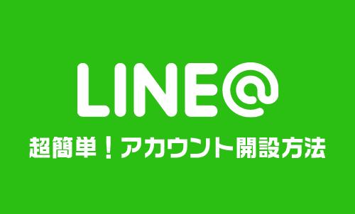 LINE@(ラインアット)