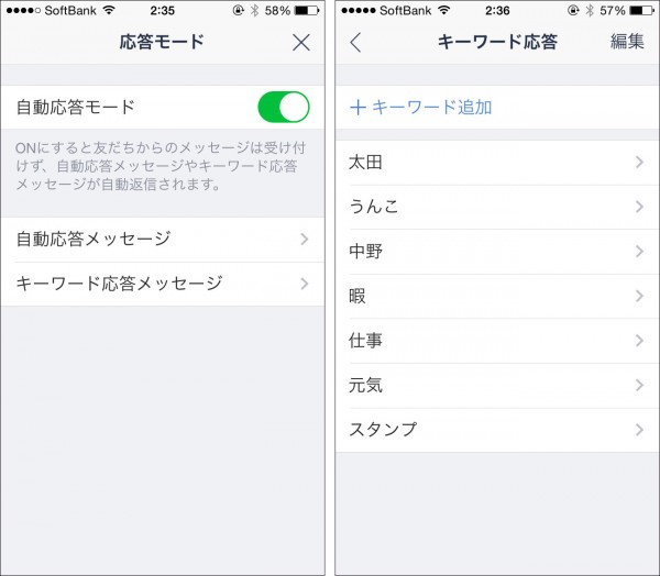 LINE@アカウント設定01