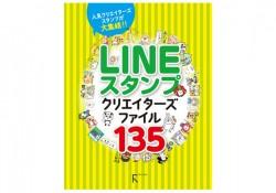 LINEスタンプクリエーターズファイル135