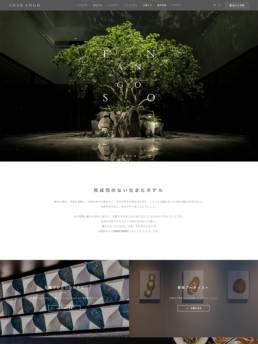 ホテルWebサイト