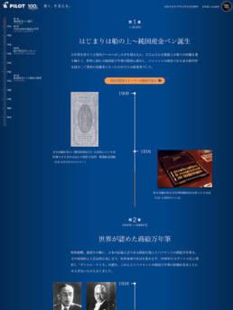 ナショナルクライアント100周年記念サイト