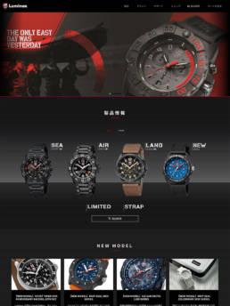 海外ブランド腕時計Webサイト