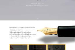 万年筆Webサイト