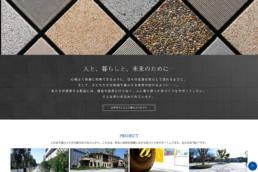 土木業Webサイト