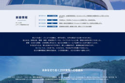 建設業Webサイト
