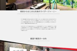海外ブランド自転車メーカー店舗サイト